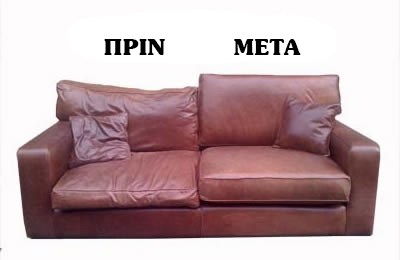 Επισκευή μαξιλαριών του καναπέ